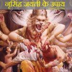 नृसिंह जयंती के उपाय | Narsingh Jayanti Ke Upay