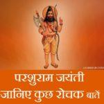 Parshuram Jayanti | परशुराम जयंती | जानिए कुछ रोचक बातें