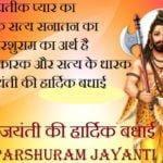 Parshuram Jayanti Messages In Hindi | परशुराम जयंती शुभकामना संदेश