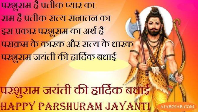 Parshuram Jayanti Messages In Hindi