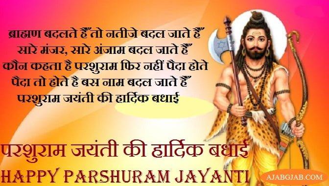 Parshuram Jayanti Picture Quotes In Hindi