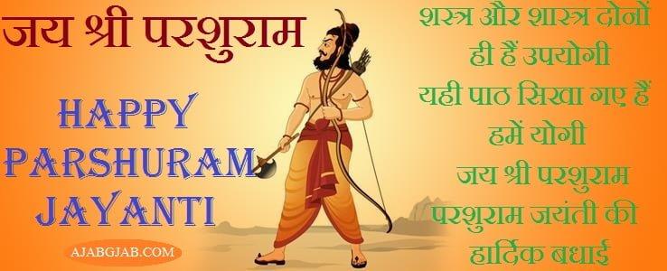 Parshuram Jayanti Picture SMS In Hindi