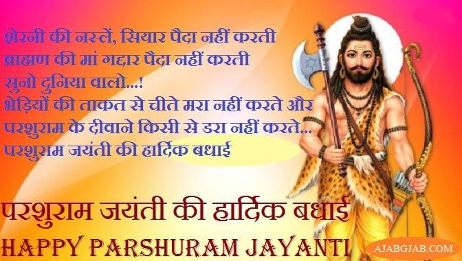 Parshuram Jayanti Quotes In Hindi