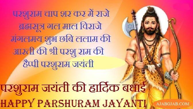 Parshuram Jayanti SMS In Hindi
