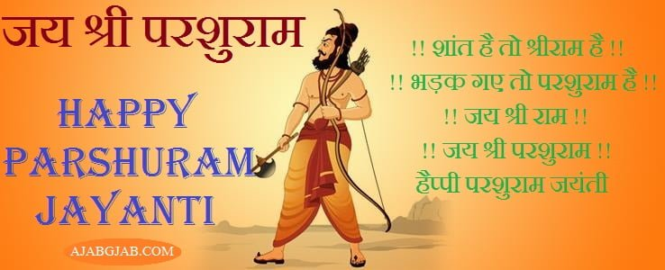 Parshuram Jayanti Slogan In Hindi