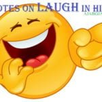 Quotes On Laugh In Hindi | हंसी / हास्य पर कोट्स