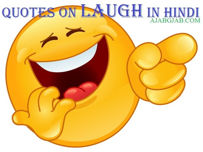 Quotes On Laugh In Hindi