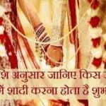 राशि अनुसार जानिए किस उम्र में शादी करना होता है शुभ