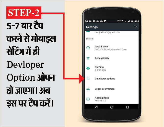 Setting For Speed Up Your Mobile Phone In Hindi
