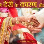 शादी में देरी के कारण और उपाय | Shadi Mein Deri Ke Karan Aur Upay