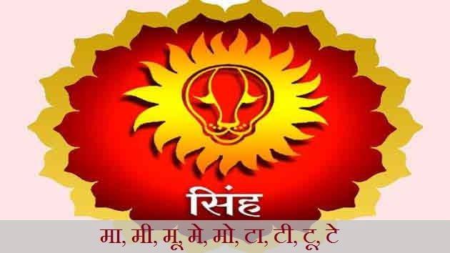 Singh Rashi In Hindi