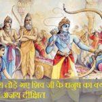 सीता स्वयंवर में प्रभु राम द्वारा तोड़े गए शिव जी के धनुष का क्या था रहस्य ?