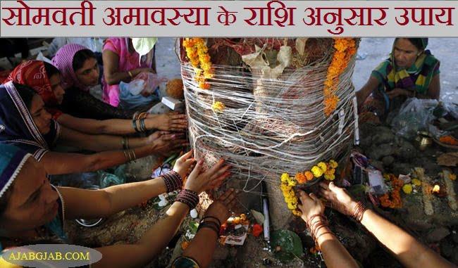 Somvati Amavasya Ke Rashi Anushar Upay
