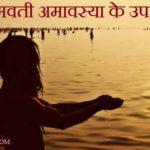 Somvati Amavasya Ke Upay