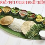 Tips About Eating Food in Hindi