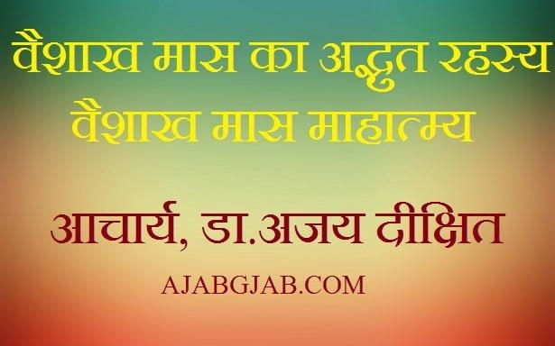 Vaishakh Maas Mahatmya