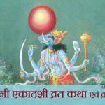 वरुथिनी एकादशी व्रत कथा एवं व्रत विधि | Varuthini Ekadashi Vrat Katha In Hindi