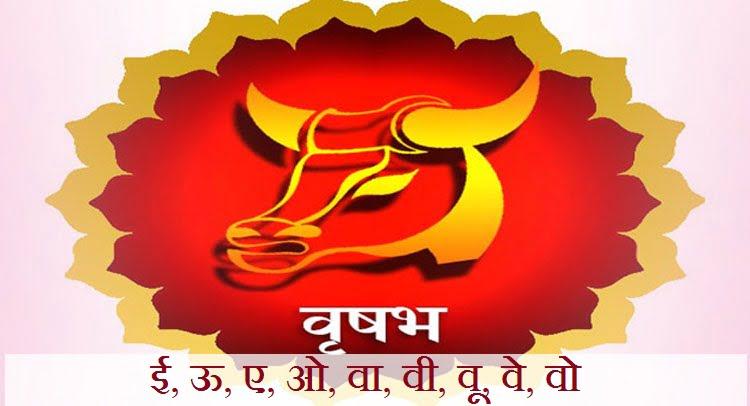 Vrishabha Rashi In Hindi