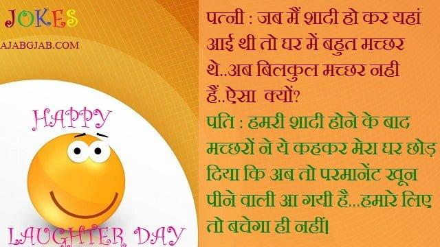 Wife Insult Jokes In Hindi