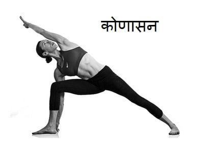 Yoga For Pregnant Women in Hindi