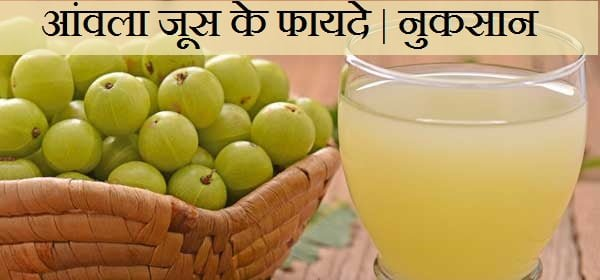 Amla Juice Benefits And Side Effects In Hindi