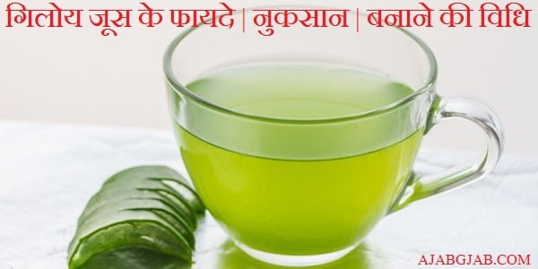 Benefits Of Aloe Vera Juice In Hindi