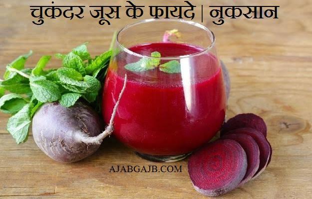 Benefits Of Chukandar Juice In Hindi