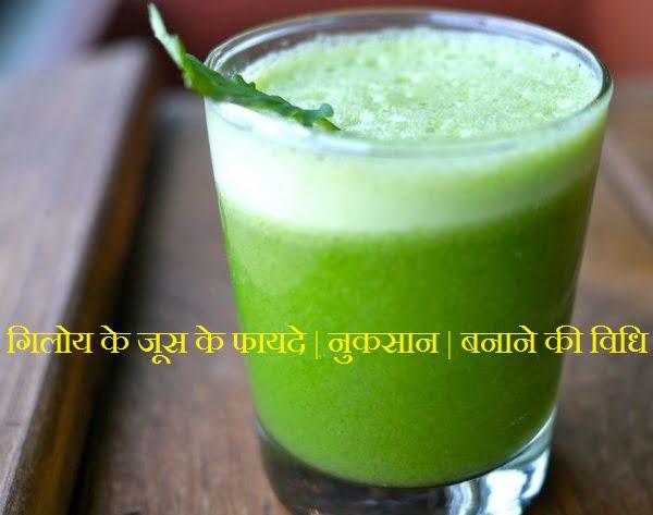 Benefits Of Giloy Juice In Hindi