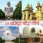 10 प्रसिद्ध बौद्ध तीर्थ | 10 Famous Bodh Tirth