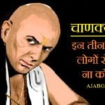 Chanakya Niti About Help