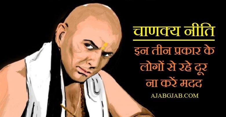 Chanakya Niti About Help