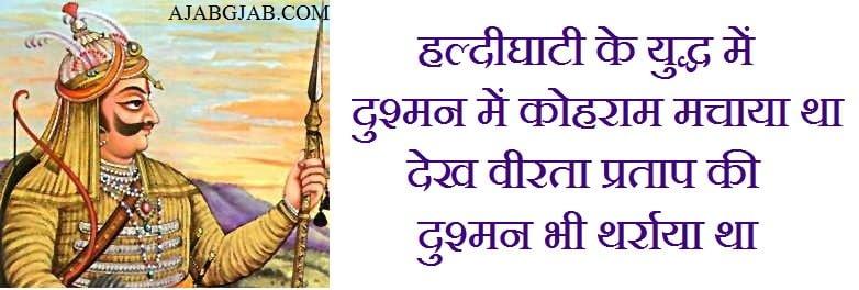 Hindi Shayari On Maharana Pratap Jayanti