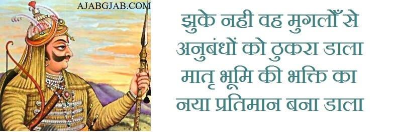 Hindi Shayari On Maharana Pratap