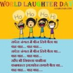 Laughter Day Shayari