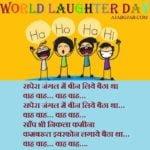 Laughter Day Shayari | लाफ्टर डे शायरी