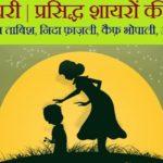 Maa Shayari | माँ पर शायरी | प्रसिद्ध शायरों की शायरियों का संकलन