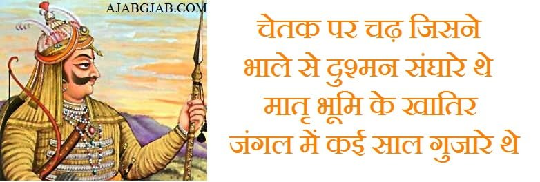 Maharana Pratap Image Shayari In Hindi