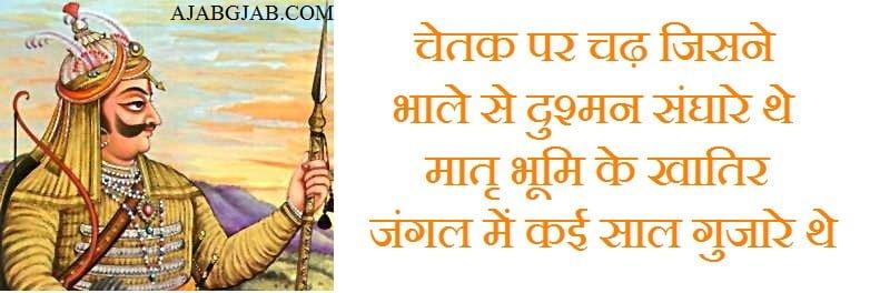 Maharana Pratap Image Shayari In Hindi