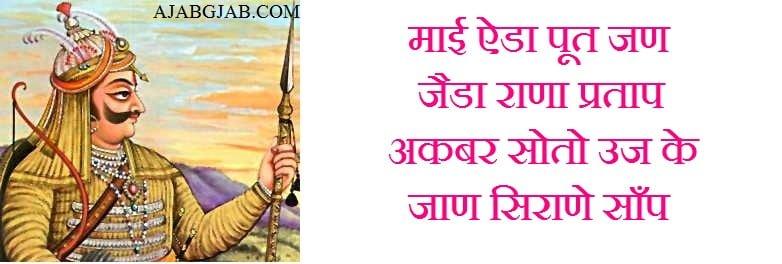 Maharana Pratap Image Shayari