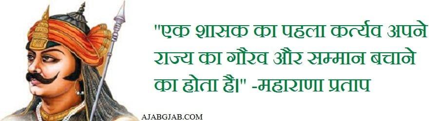 Maharana Pratap Jayanti Image Quots In Hindi