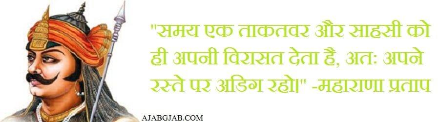 Maharana Pratap Jayanti Image Status In Hindi