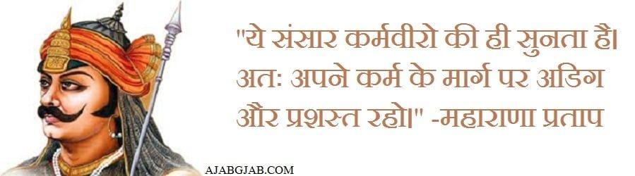 Maharana Pratap Jayanti Picture Quotes In Hindi