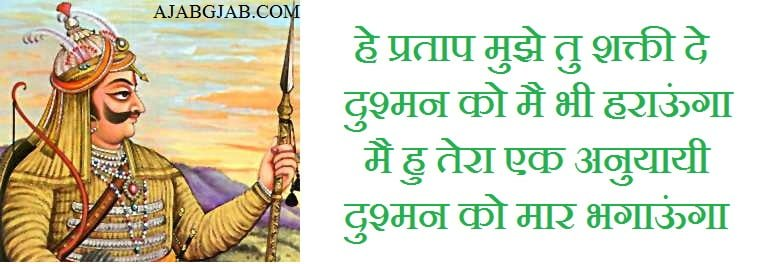 Maharana Pratap Jayanti Picture Shayari In Hindi