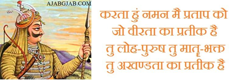 Maharana Pratap Jayanti Picture Shayari