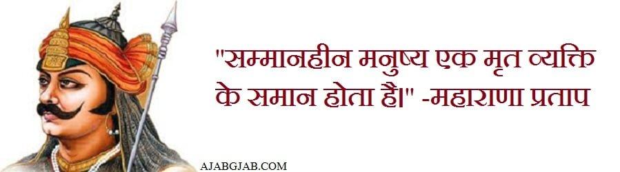 Maharana Pratap Jayanti Picture Status In Hindi