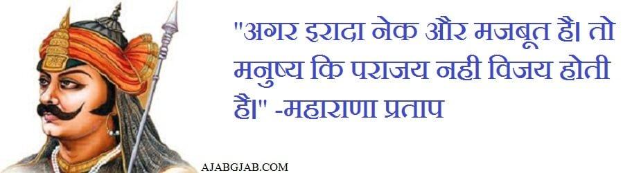 Maharana Pratap Jayanti Quotes In Hindi