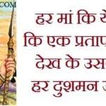 Maharana Pratap Jayanti Shayari | महाराणा प्रताप जयंती शायरी