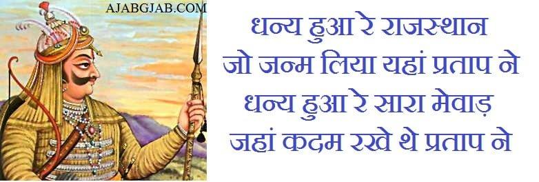 Maharana Pratap Jayanti Shayari In Hindi