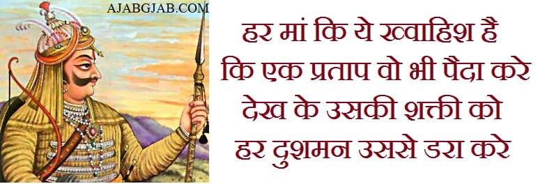 Maharana Pratap Jayanti Shayari
