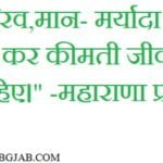 Maharana Pratap Jayanti Status In Hindi | महाराणा प्रताप जयंती स्टेट्स